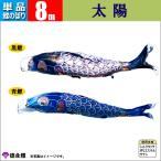 こいのぼり 単品 8m 太陽 徳永鯉のぼり