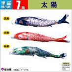 こいのぼり 単品 7m 太陽 徳永鯉のぼり