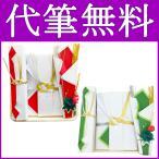 祝儀袋 お祝いセット のし袋 金振りセット へぎ付 男性用 御祝袋 祝儀袋 結婚 金封 結納