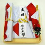 祝儀袋 お祝いセット のし袋 金振りセット へぎ付 女性用 御祝袋 祝儀袋 結婚 金封 結納