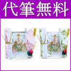 祝儀袋 お祝いセット のし袋 千代紙セット へぎ付 男性用 御祝袋 祝儀袋 結婚 金封 結納