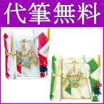 祝儀袋 お祝いセット のし袋 雲金セット へぎ付 男性用 御祝袋 祝儀袋 結婚 金封 結納