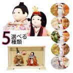 ショッピング雛人形 雛人形 ケース飾り コンパクト ひな人形 お雛様 ミニ JIN雛シリーズ ケース入り
