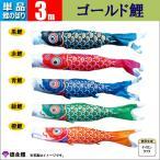 鯉のぼり 単品 こいのぼり  3m ゴールド鯉 徳永鯉のぼり