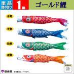 鯉のぼり 単品 こいのぼり  1m ゴールド鯉 徳永鯉のぼり