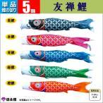 鯉のぼり 単品 こいのぼり 5m 友禅鯉 徳永鯉のぼり