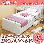 ベッド シングル 敷布団でも使える収納付きベッド 〔ミミ ストレージ〕 シングル ベッドフレームのみ ベッド下収納