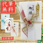 祝儀袋 結納屋 代筆料込 1から5万円に最適 代引不可商品 結婚お祝い 出産祝い nk235