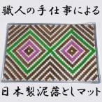コンビマット大|「和風総本家」、「がっちりマンデー」で紹介された日本製泥落としマット(ジポン 玄関マット)画像