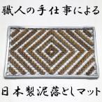 コンビマット(茶単色)小|「和風総本家」、「がっちりマンデー」で紹介された日本製泥落としマット(ジポン 玄関マット)画像