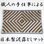 コンビマット(茶単色)中|「和風総本家」、「がっちりマンデー」で紹介された日本製泥落としマット(ジポン 玄関マット)画像