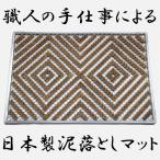 コンビマット(茶単色)大|「和風総本家」、「がっちりマンデー」で紹介された日本製泥落としマット(ジポン 玄関マット)画像
