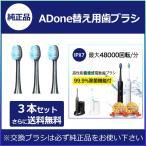 替えブラシ ブラシヘッド 合計6本入り 電動歯ブラシ アドワン メール便