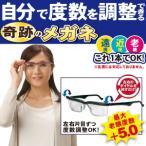 自分で度数を調整するメガネ アドレンズ ライフワン 携帯ケース付き 国内正規品