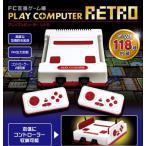 ファミコン 互換機 なつかしのファミコンがプレイできる!プレイコンピュータ レトロ(118種類のゲーム内蔵)