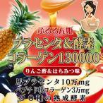 ぷるるん姫 プラセンタ&酵素コラーゲン130000