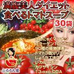 ぷるるん姫 置き換え ダイエット 満腹美人 ダイエット食べるトマトスープ 30食