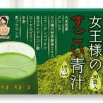 ぷるるん姫 置き換え ダイエット 女王様のすごい青汁 30袋30杯分
