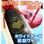 ホワイトデー プレゼント 豪華木箱入り 名入れ彫刻ワイン ラッピング無料  ギフト プレゼント お酒 ワイン