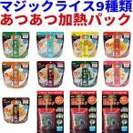 発熱剤つき サタケマジックライス 9種類セット 5年保存食 アルファー米 非常食セット アルファ米 防災グッズ