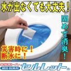 セルレット 30回分 処理用袋30枚付【簡易トイレ・非常用トイレ・携帯用トイレ・非常用簡易トイレ・防災トイレ・防災グッズ・防災セット】