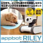 スマートホームロボット appbot RILEY 移動型ホームロボット アボットライリー ネットワークカメラ ベビーモニター