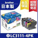 インク ブラザー brother LC3111-4PK 4色セット対応 ジット リサイクルインク カートリッジ B31114P