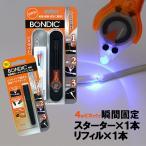 【数量限定!】【今だけリフィル1本ついてくる!】BONDIC(ボンディック) 液体プラスチック 接着剤 溶接機 スターターキット