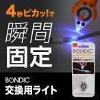 【交換用ライト】BONDIC(ボンディック) 交換用UV LEDライト【BD-ULE】