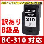 BC-310 ブラック対応ジットリサイクルインクカートリッジ Canon【訳ありB級品】