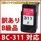 BC-311 カラー対応ジットリサイクルインクカートリッジ Canon【訳ありB級品】