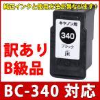 BC-340 ブラック対応ジットリサイクルインクカートリッジ Canon【訳ありB級品】