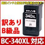 【期間限定ポイント12倍】BC-340XL(大容量)ブラック対応ジットリサイクルインクカートリッジ Canon【訳ありB級品】