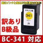 BC-341 カラー対応ジットリサイクルインクカートリッジ Canon【訳ありB級品】