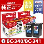 キヤノン プリンターインク BC-340 / BC-341 ブラック/カラー対応 ジットリサイクルインク Canon【定形外郵便で発送】