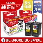 キヤノン インク Canon プリンター BC-340XL / BC-341XL(大容量) ブラック/カラー対応ジットリサイクルインクカートリッジ  C340BXLS C341CXLSの画像