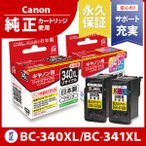 キヤノン インク Canon プリンター BC-340XL / BC-341XL(大容量) ブラック/カラー対応ジットリサイクルインクカートリッジ  C340BXLS C341CXLS