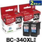 キヤノン インク Canon プリンターインク BC-340XL(大容量)ブラック対応 2個セット Canon C340BXLSx2