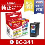 キヤノン インク Canon プリンターインク BC-341 カラー対応ジットリサイクルインクカートリッジ Canon C341CS【定形外郵便で発送】