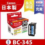 キヤノン Canon BC-345(通常容量)対応 ジットリサイクル インクカートリッジ C345B【定形外郵便で発送】