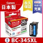 キヤノン Canon BC-345BXL対応 ジットリサイクル インクカートリッジ C345XL【定形外郵便で発送】