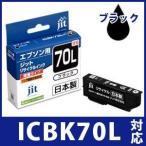 ICBK70L ブラック(増量)対応ジットリサイクルインクカートリッジ EPSON JIT-E70BL