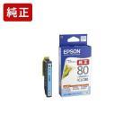 ICLC80 ライトシアン 純正インクカートリッジ EPSON【ICLC80】