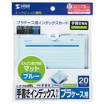 手書き用インデックスカード(ブルー)サンワサプライ【JP-IND6BL】
