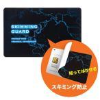 スキミング防止カード(貼って剥がせるタイプ)サンワサプライ【LB-SL3SB】