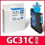 GXカートリッジ GC31C シアン Mサイズ対応ジットリサイクルインクカートリッジ RICOH JIT-R31C