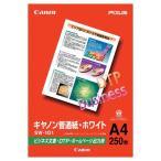 純正 Canon 普通紙 ホワイト A4 250枚入り【SW-101A4】