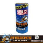 タイガーテープ 20cmX150cm 透明 クリア T-20-T 超強力 接着 耐圧防水テープ