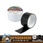タイガーテープ 5cmX150cm 透明 クリア T-5-T 黒 T-5-B 超強力 接着 耐圧防水テープ