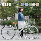 子供自転車 エッセ 24インチ 22インチ 20インチ 変速なし 女の子 男の子 小学生 自転車  完全組立